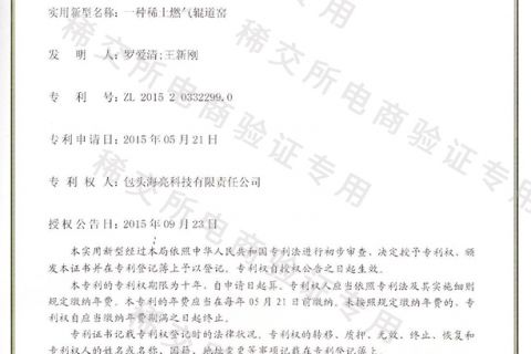 专利证书 (一种稀土燃气辊道窑)
