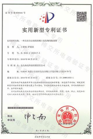 实用新型专利 (一种具有自洁效果的稀土氧化物用振动筛)