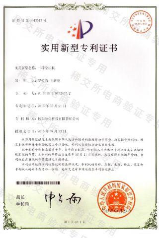 专利证书 (一种空压机)