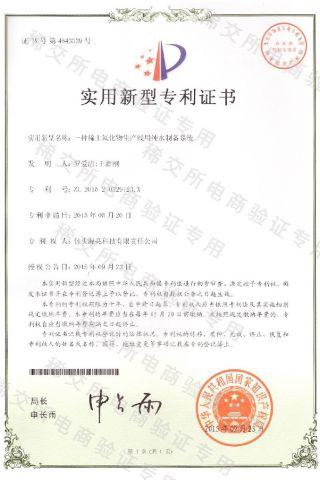 专利证书 (一种稀土氧化物生产线用纯水制备系统)