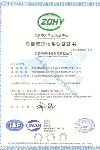 2019年质量管理体系认证证书