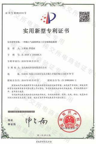 实用新型专利(一种稀土气流磨粉碎加工后分级筛选装置)