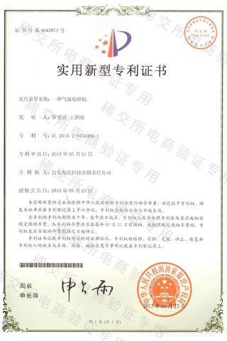专利证书 (一种气流粉碎机)