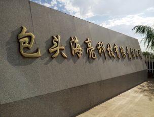 包头海亮科技有限责任公司于2009年5月4日依法取得内蒙古自治区包头市工商局颁发的企业法人营业执照